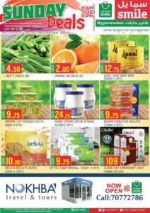 Qatar Discount in Smile Hypermarket