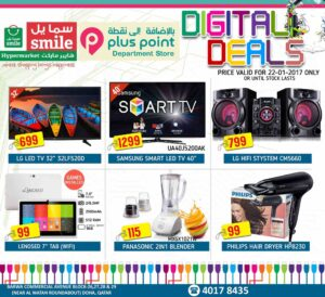Smile Hypermarket Electronic Deals