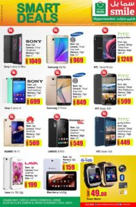 Smile Hypermarket Mobile Deals