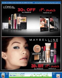 Carrefour Qatar Beauty Products Sale