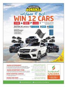 Saudia Money Saver Sale