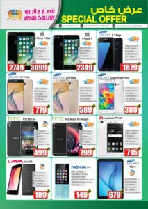 ansar gallery qatar mobile prices