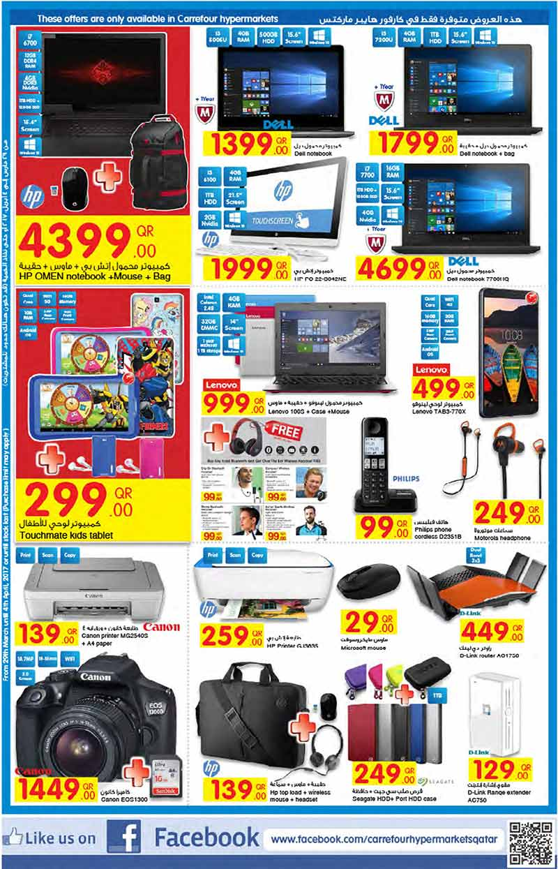Notebook samsung facebook - Notebook Samsung Carrefour Carrefour Qatar Electronics Promotion Today