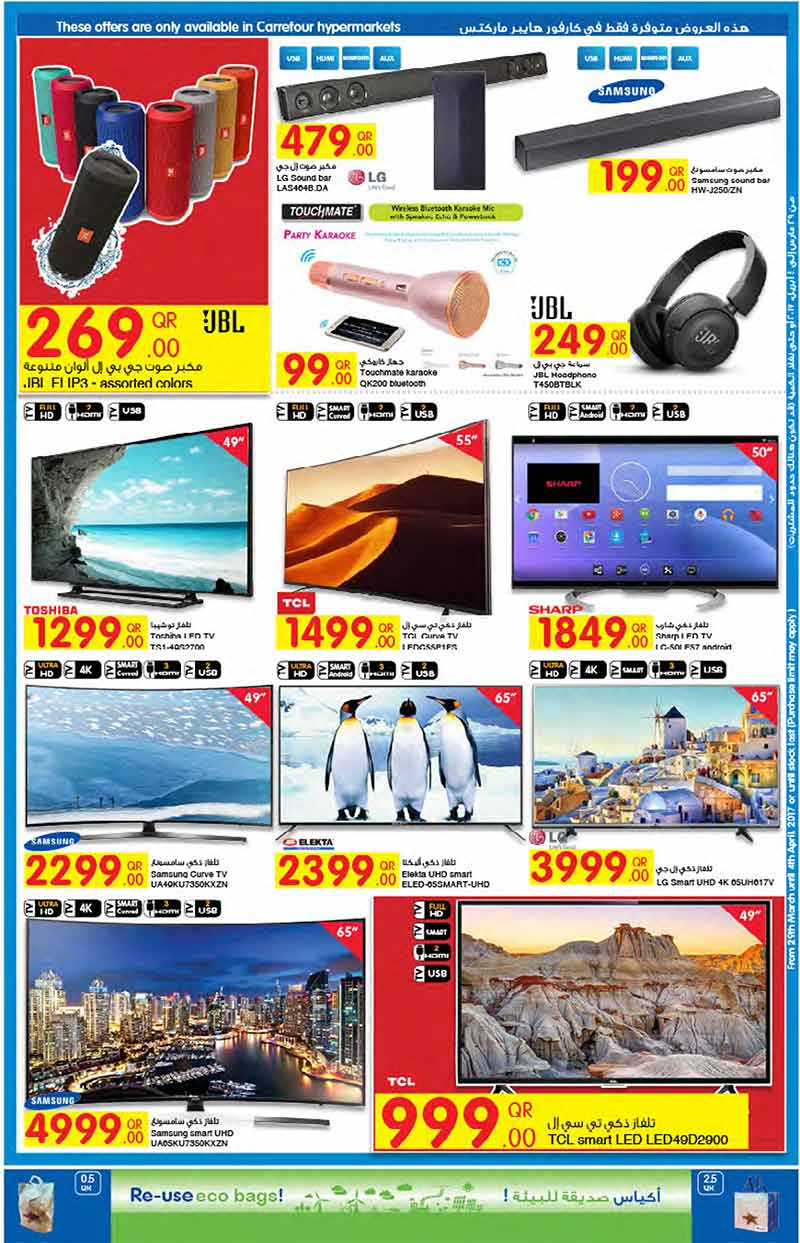 Carrefour Qatar Electronics Promotion | Best Qatar Sale