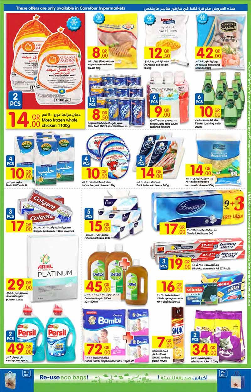 Carrefour Qatar Electronics Promotion | Best Qatar Sale