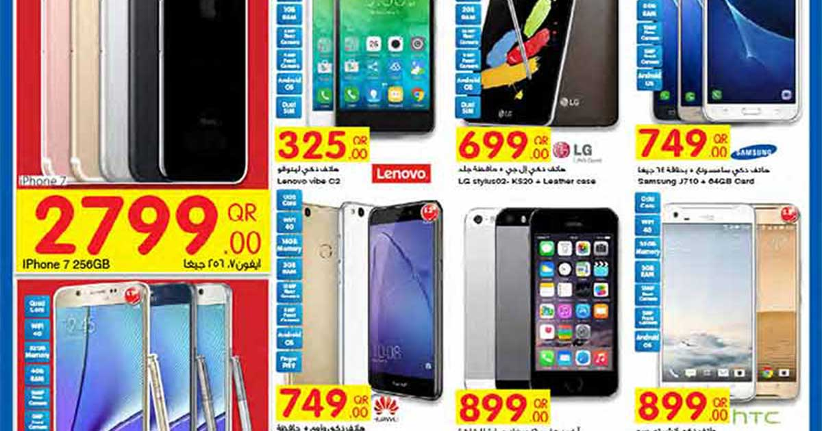 Carrefour Qatar Electronics Promotion Best Qatar Sale