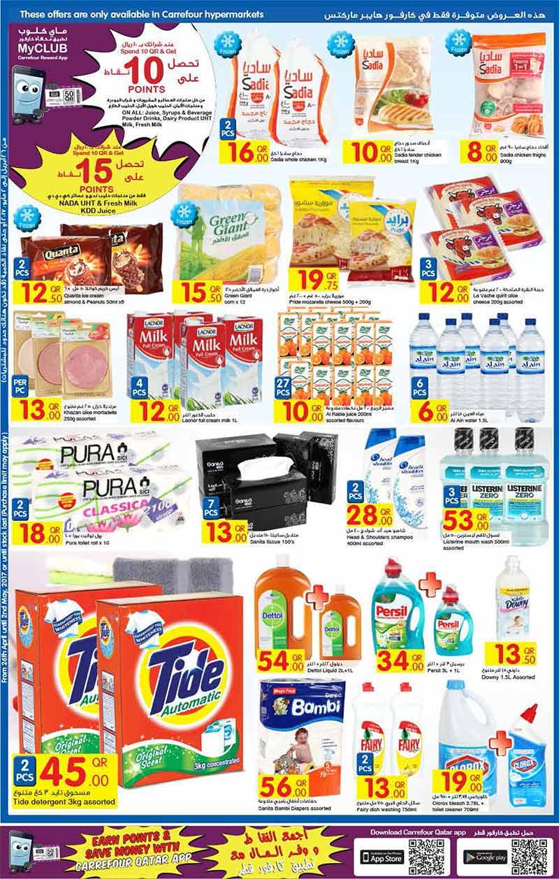 carrefour qatar grocery sale