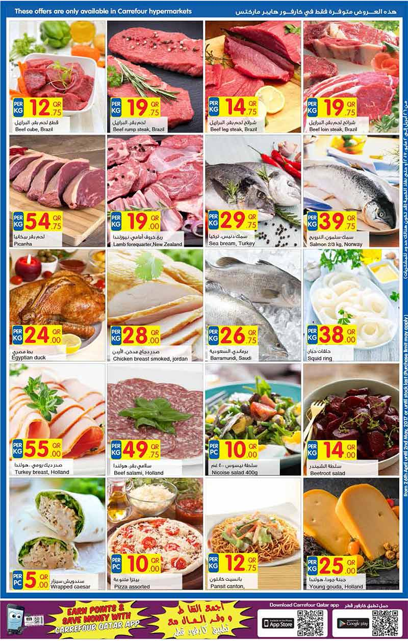 carrefour qatar cool offers promo