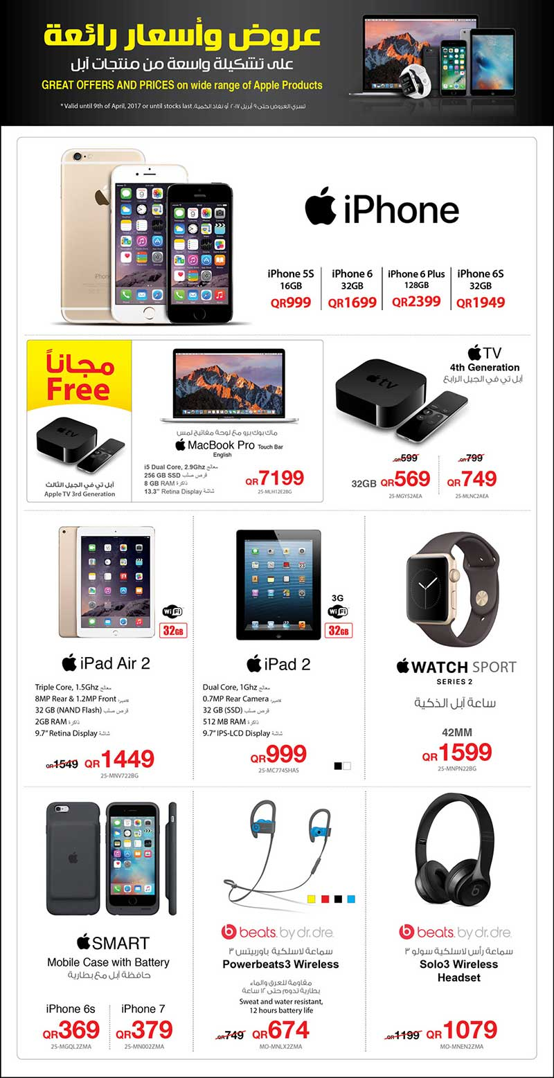jarir bookstore iphone sale