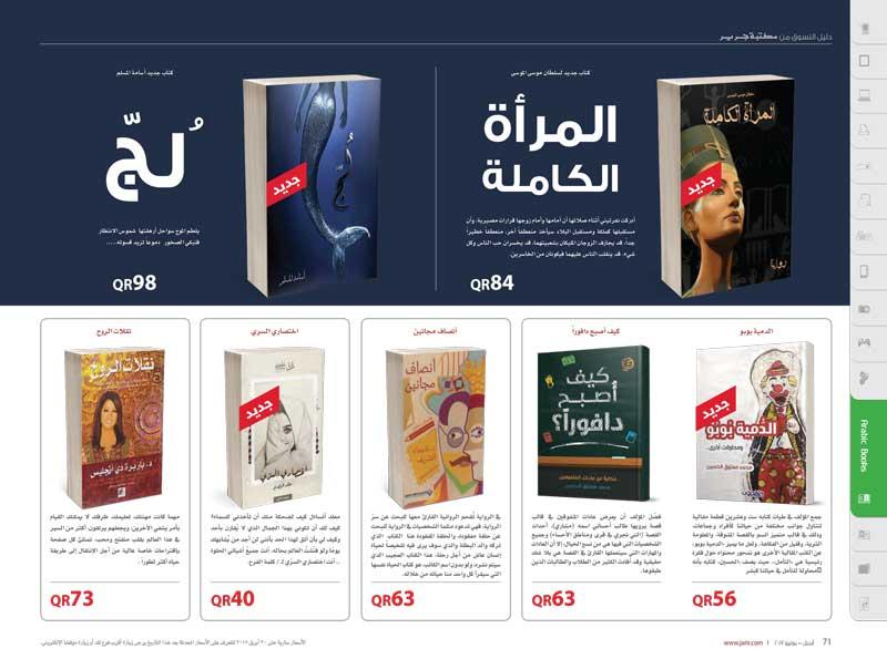 Jarir Bookstore Qatar Books