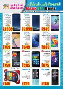 qatar mobile phone prices