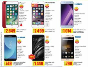 iphone price sale in qatar