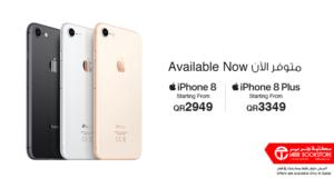 iPhone 8 price qatar