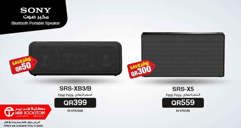 Jarir Bookstore Qatar Sony Portable Speaker