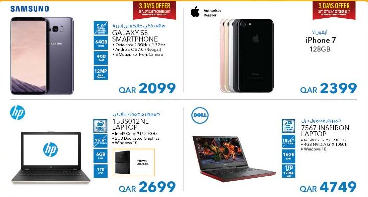 Sharaf DG Mobile Gadgets Promo Until 15-11-2017