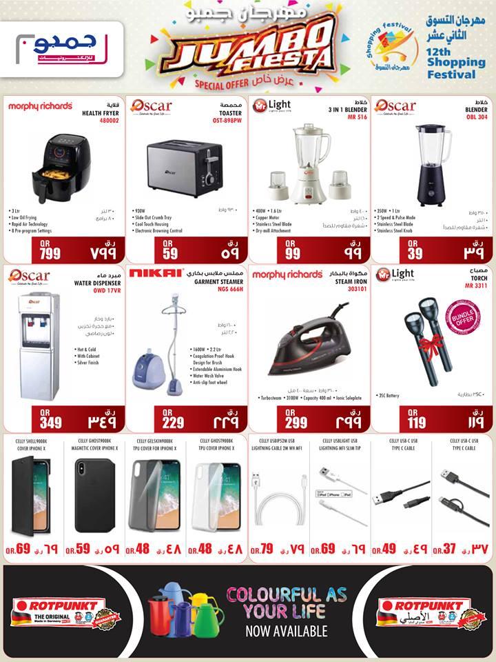popular mobile phones in Qatar