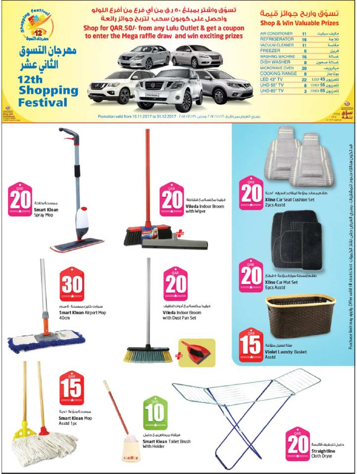 Lulu Hypermarket 10 15 20 30 Promo Until 03-12-2017 | Best
