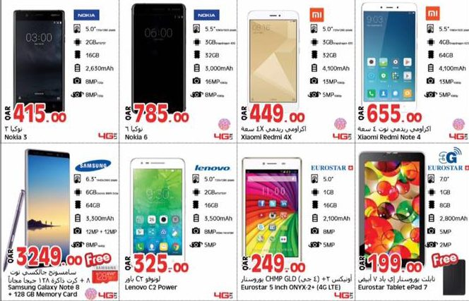 mobile phone price in qatar