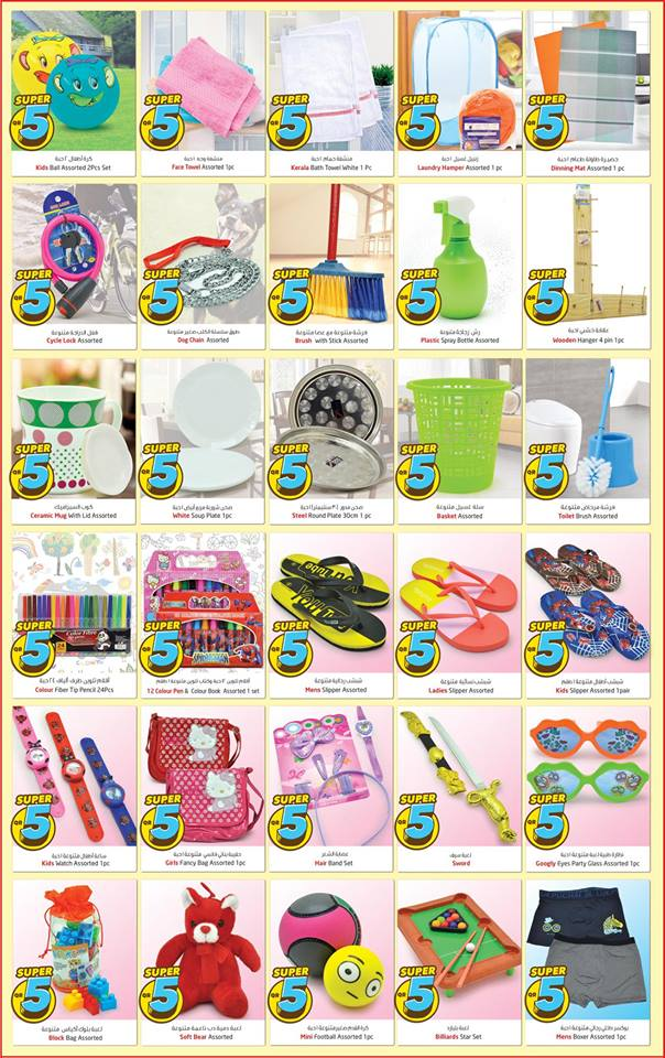discounted plastic wares