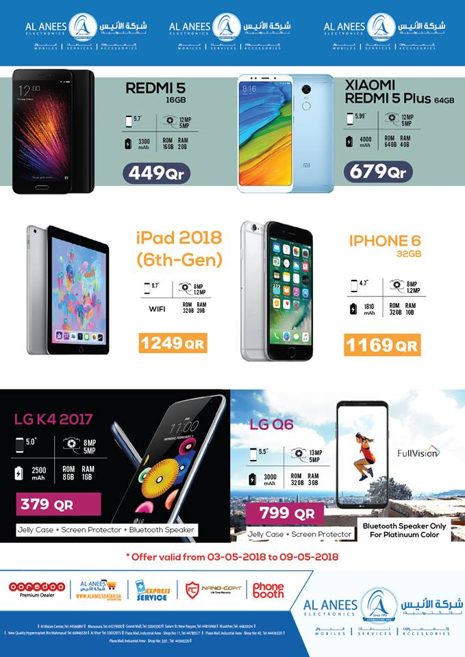 Al Anees Electronics Archives | Best Qatar Sale