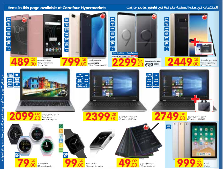 Carrefour Hypermarket Holiday Offers Until 26-06-2018