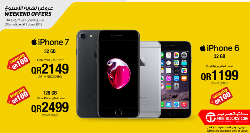 Jarir Bookstore iPhone offers 02-06-2018