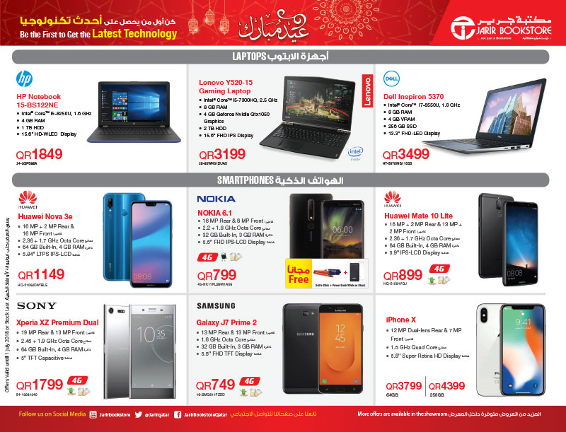 Jarir Bookstore Qatar Eid Offers Until 16-06-2018