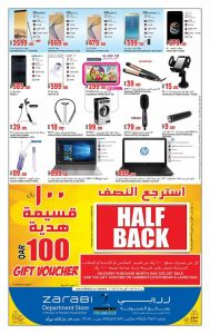 hp laptop deal in masskar