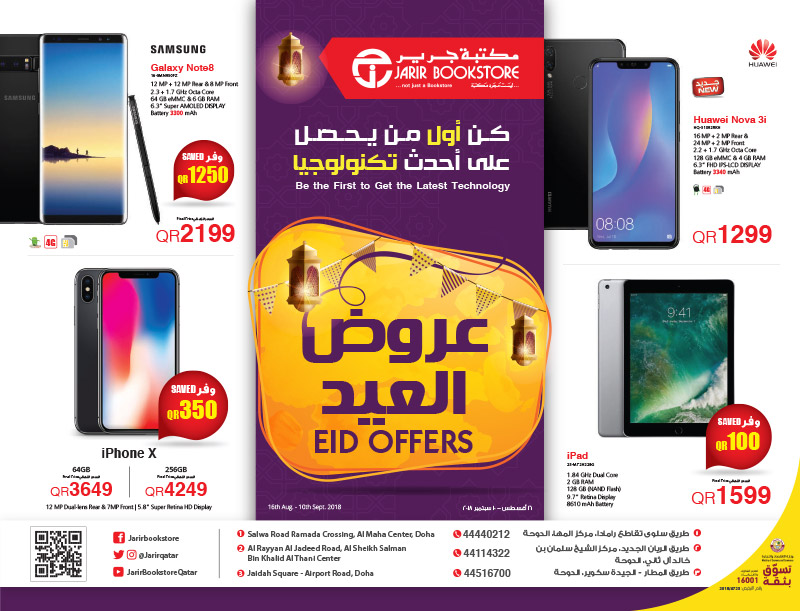 best cheap c8d8c 6b361 Jarir Bookstore Eid Offers Until 10-09-2018 | Best Qatar Sale