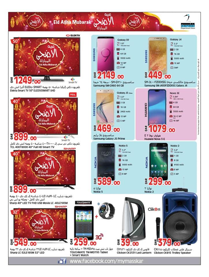 Masskar Hypermarket Eid Offers Until 23-08-2018