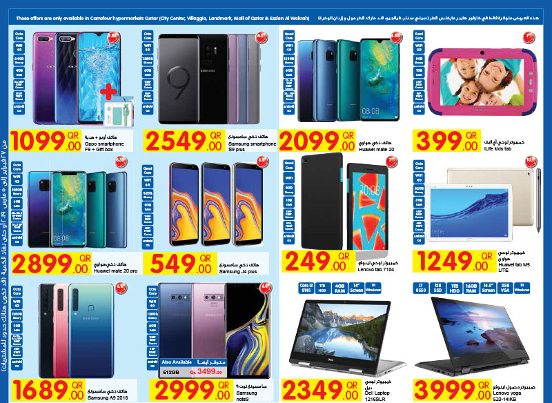 Carrefour Hypermarket Qatar Electronic Promotions   Best