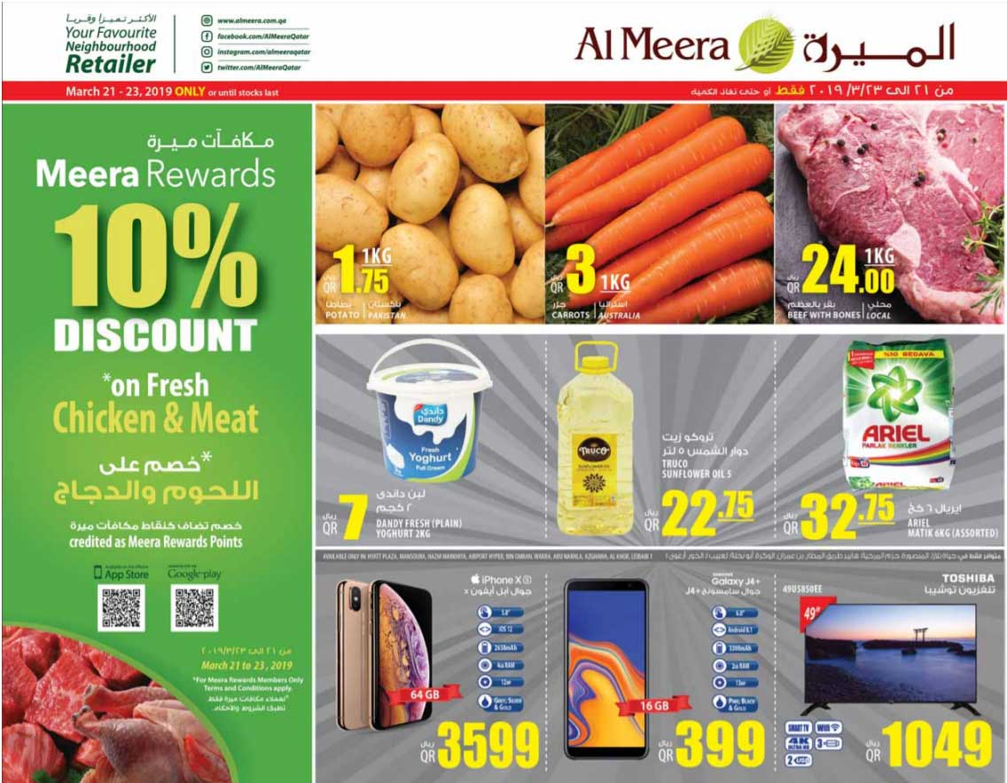 al meera weekend offers