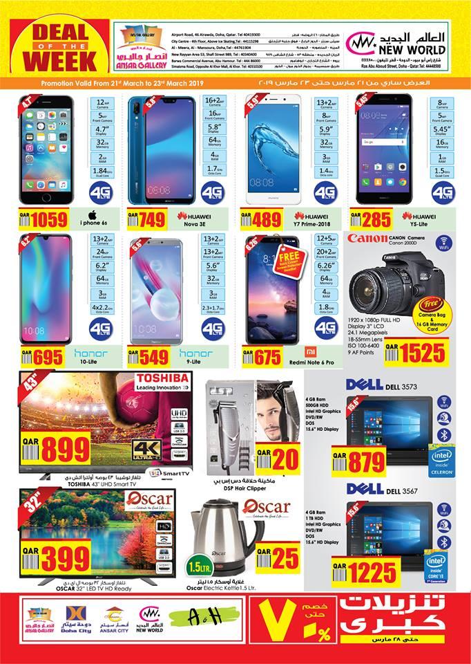 iphone 6s price qatar, lg ledtv price promo, nikon dslr price qatar