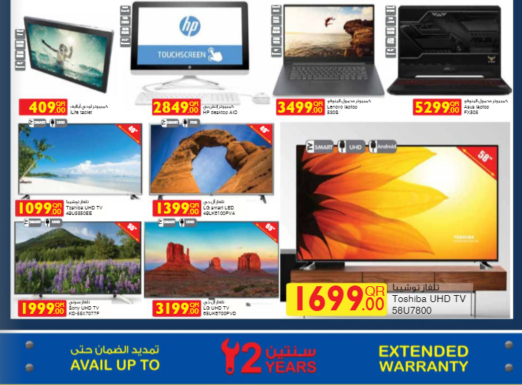 Carrefour Hypermarket Ramadan Offers | Best Qatar Sale