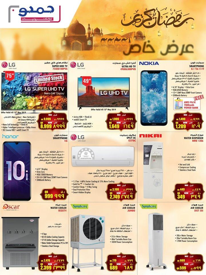 lg tv, samsung s10, refrigerator