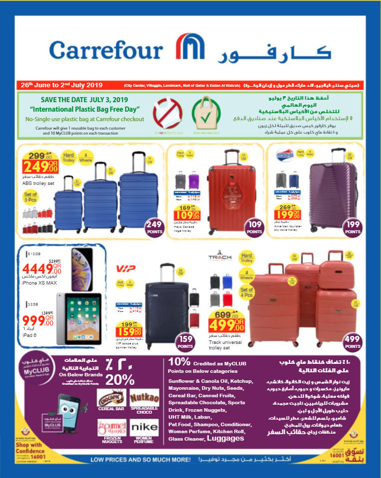 Carrefour Leave on Holiday Offers Until 02-07-2019 | Best Qatar Sale