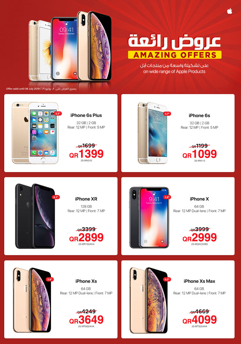 iphone xr price jarir qatar