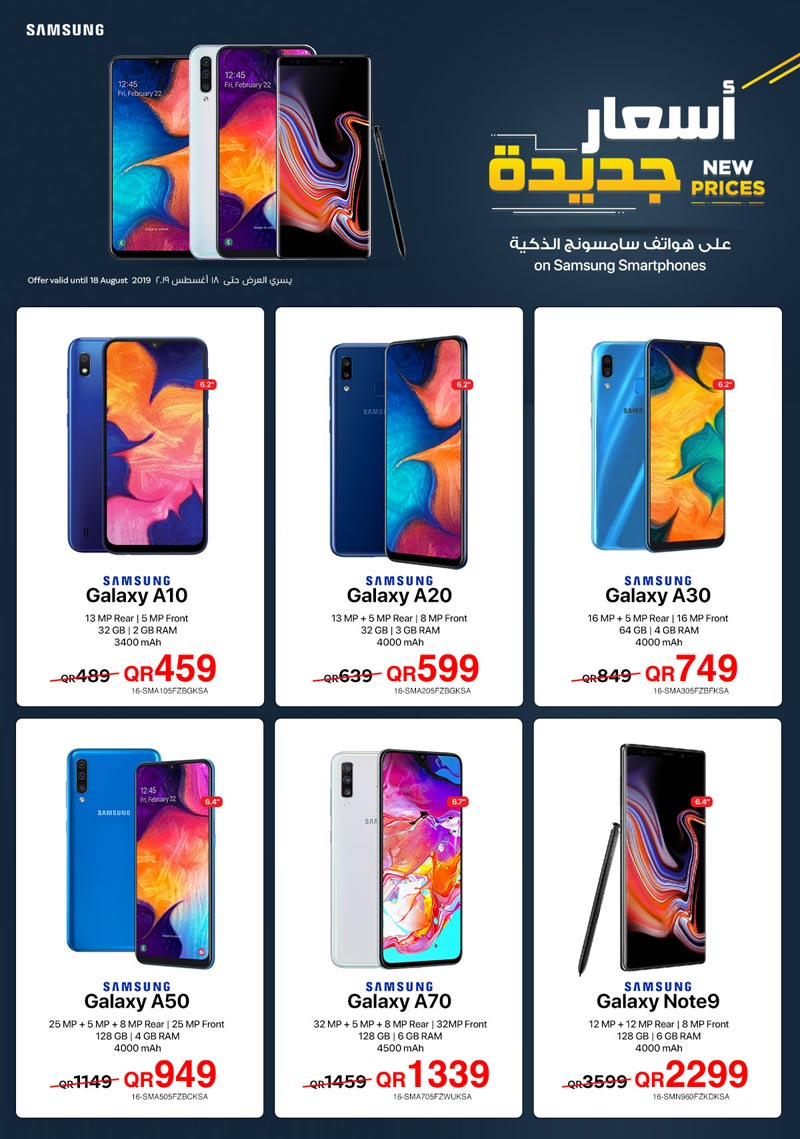 samsung galaxy mobile offers