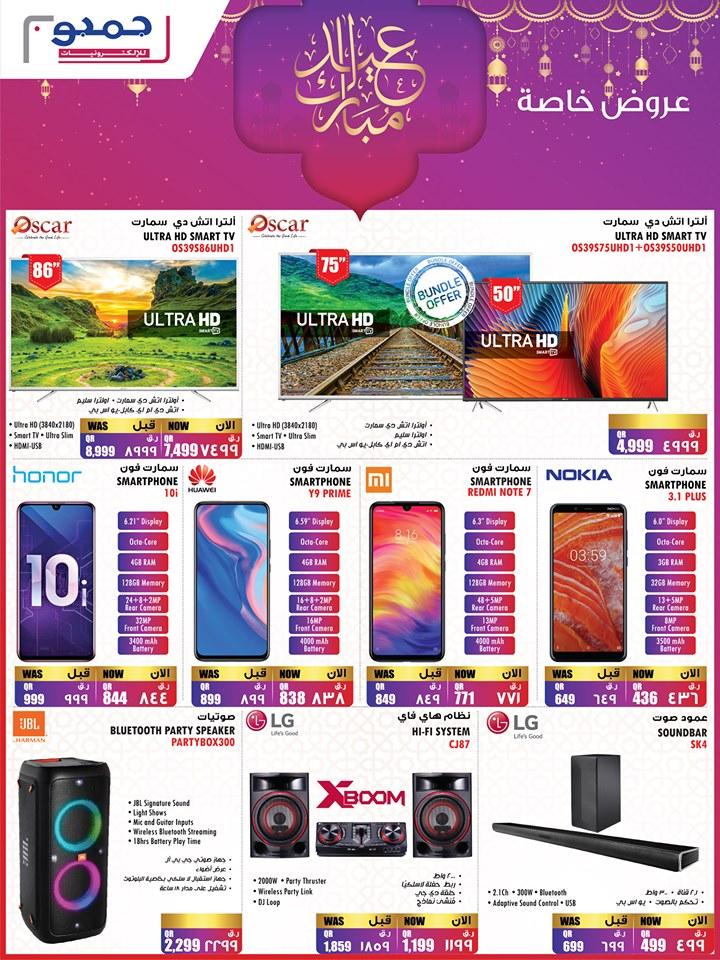 mobile phones sale