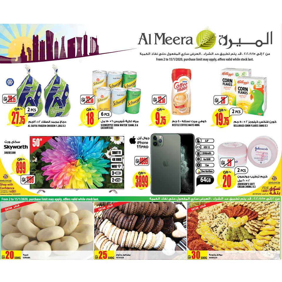 iphone 11 pro price qatar almeera